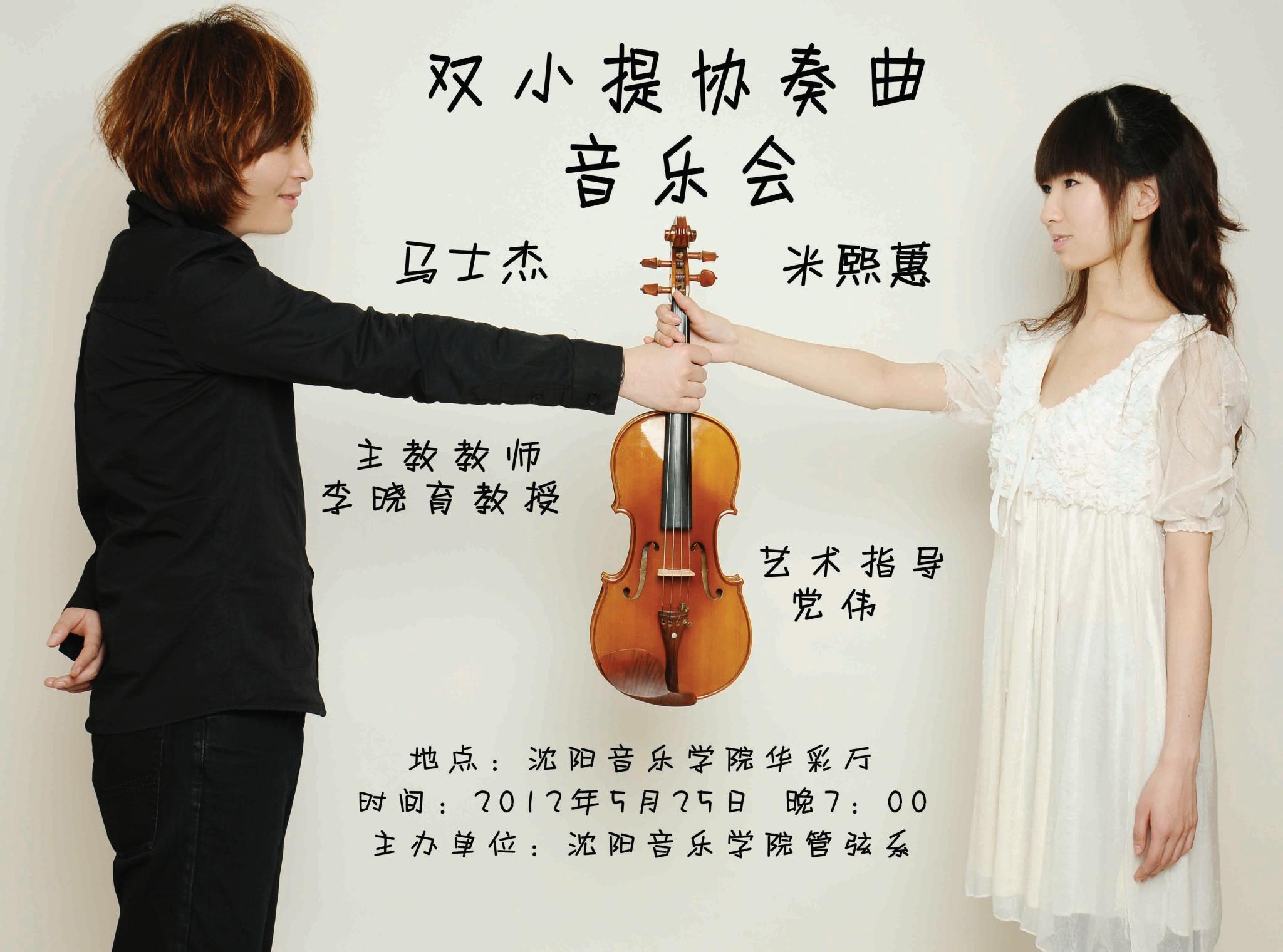 小提琴教师 米熙蕙
